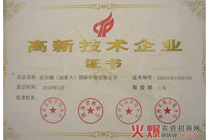 高新技术企业证书-沃尔德国际作物有限公司