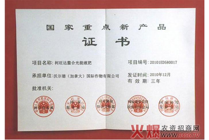 国家重点新产品证书-沃尔德国际作物有限公司