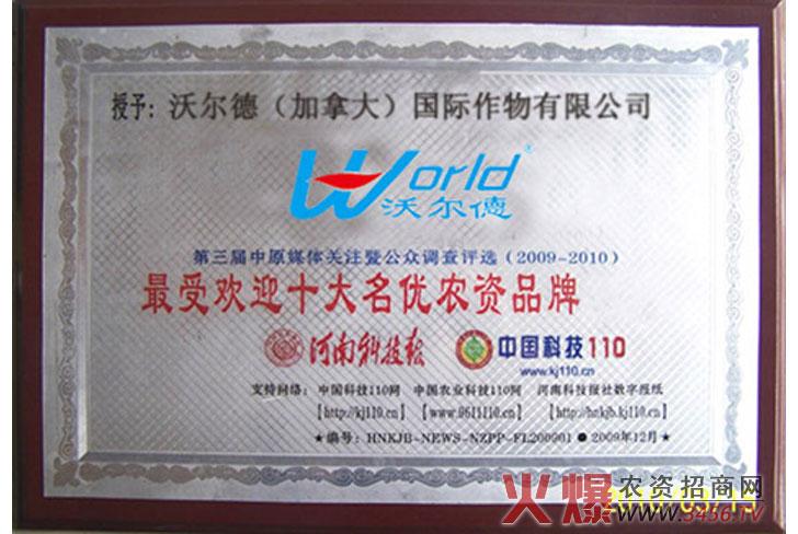 沃尔德―最受欢迎十大名优农资品牌-沃尔德国际作物有限公司
