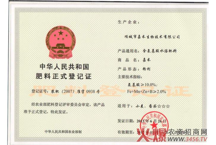 中华人民共和国肥料正式登记证-含氨基酸水溶肥料-叶芭国际集团