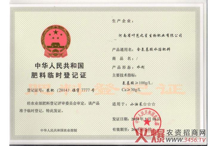 中华人民共和国肥料正式登记证-含氨基酸水溶肥料(小油菜)-叶芭国际集团