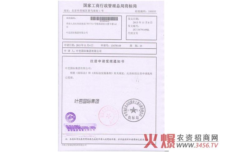 注册申请受理通知书-叶芭国际集团