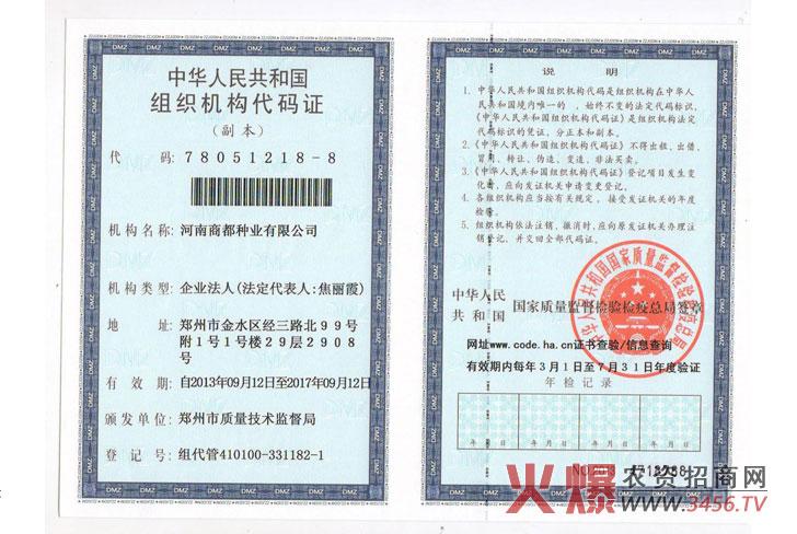 中华人民共和国组织机构代码证-河南商都种业有限公司