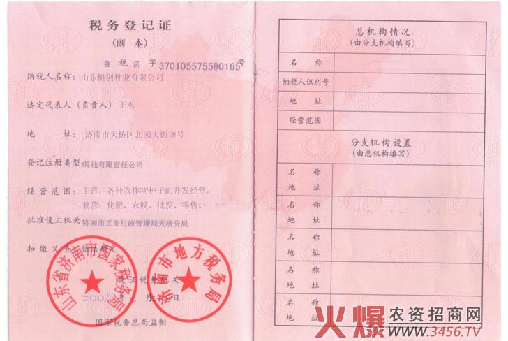 税务登记证-山东恒创种业有限公司