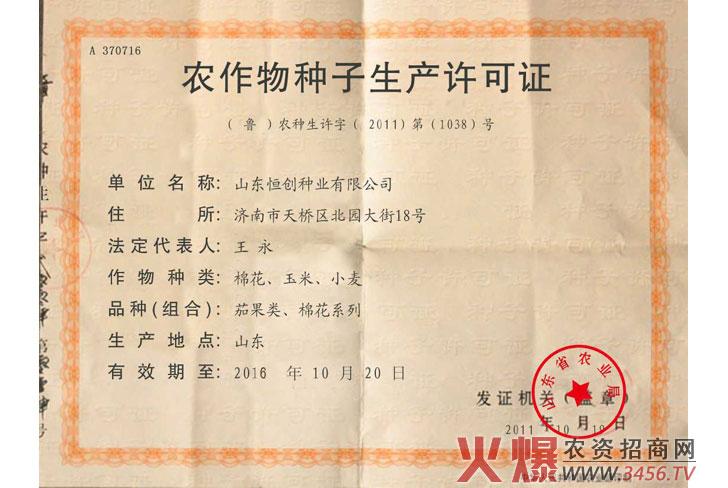 农作物种子生产许可证-山东恒创种业有限公司