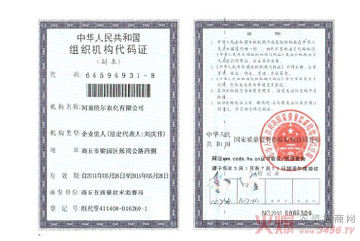 中华人民共和国组织机构代码证-河南倍尔农化有限公司