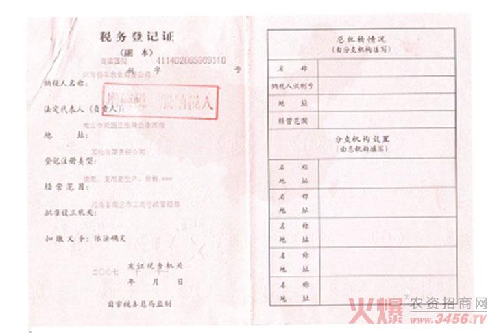 税务登记证-河南倍尔农化有限公司