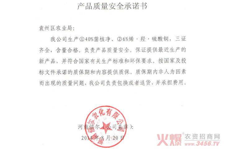 产品质量安全承诺书-河南倍尔农化有限公司