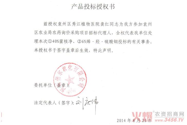 产品投标授权书-河南倍尔农化有限公司