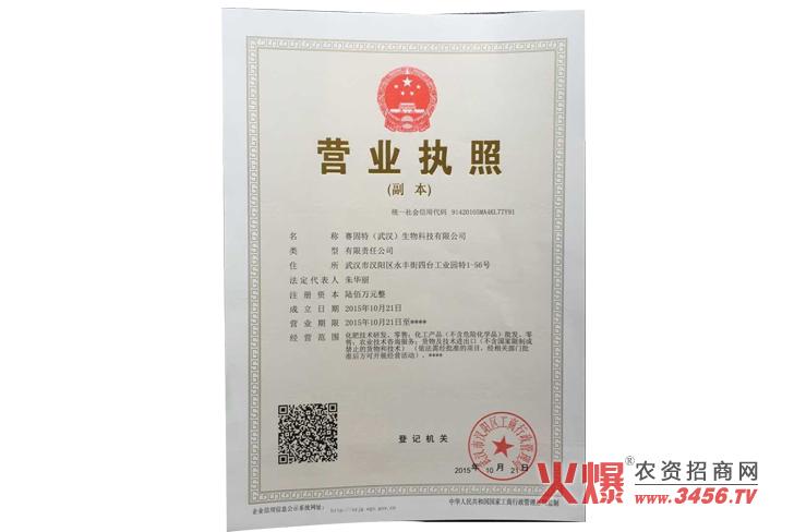 营业执照-赛固特(武汉)生物科技有限公司