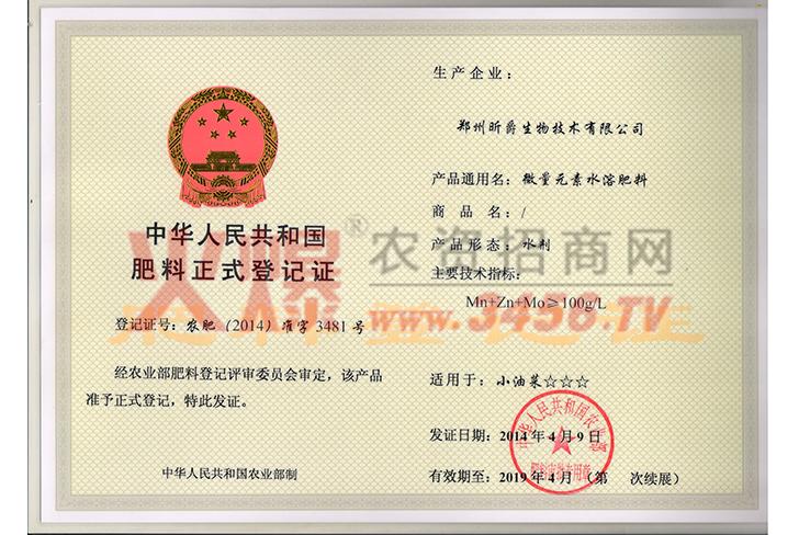 农夫稼园-中华人民共和国肥料-农夫稼园生物技术有限公司