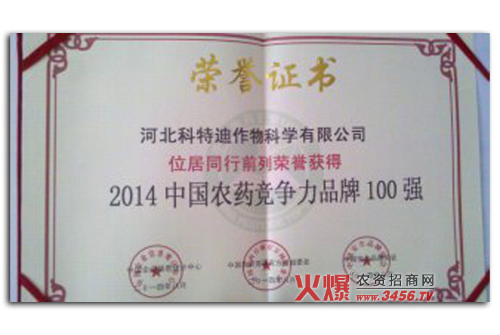 荣誉证书-2014中国农药竞争力品牌100强-河北科特迪生物科技有限公司