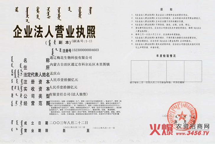 企业法人营业执照-通辽梅花生物科技有限公司