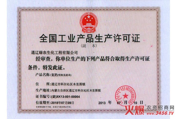 全国工业产品生产许可证-通辽梅花生物科技有限公司