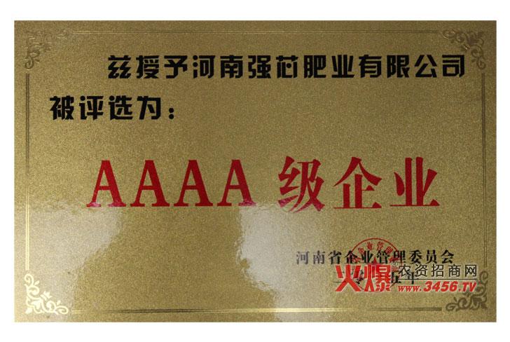 AAAA级企业-荷兰联合利华化工集团