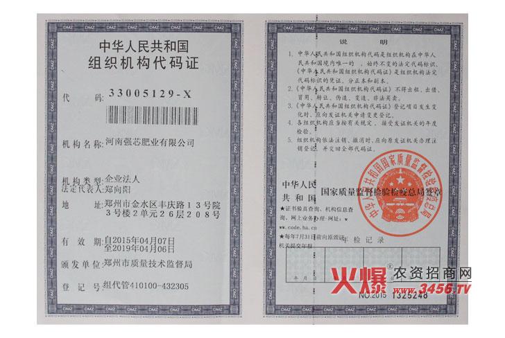 中华人民共和国组织机构代码证-强芯国际集团