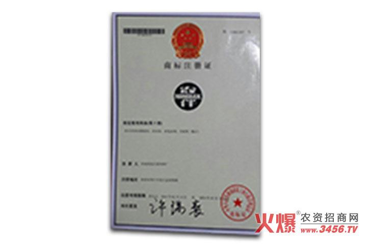商标注册证-河南省沈丘县农药厂