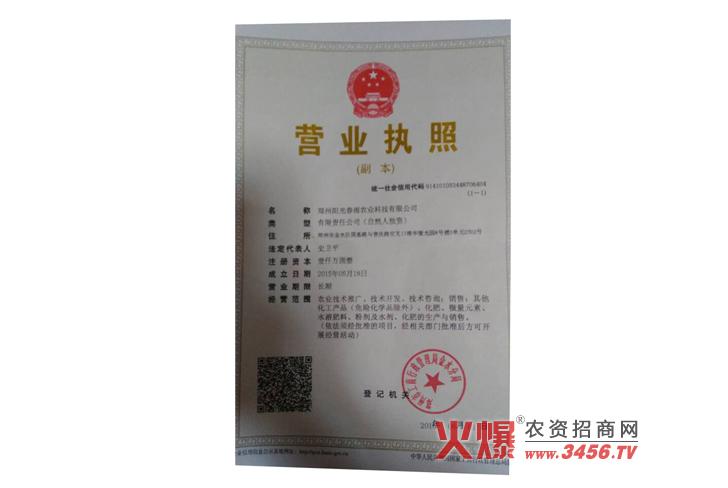 营业执照-阳光春雨农业科技有限公司