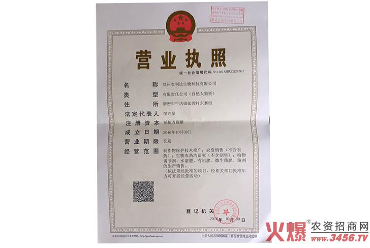 营业执照-郑州农利达农业科技有限公司
