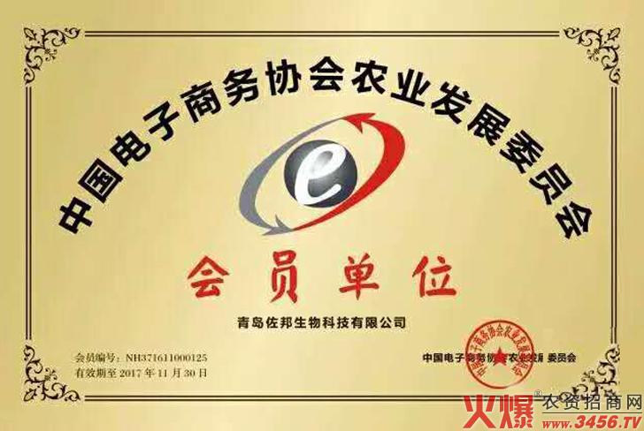 资质说明-青岛佐邦生物科技有限公司