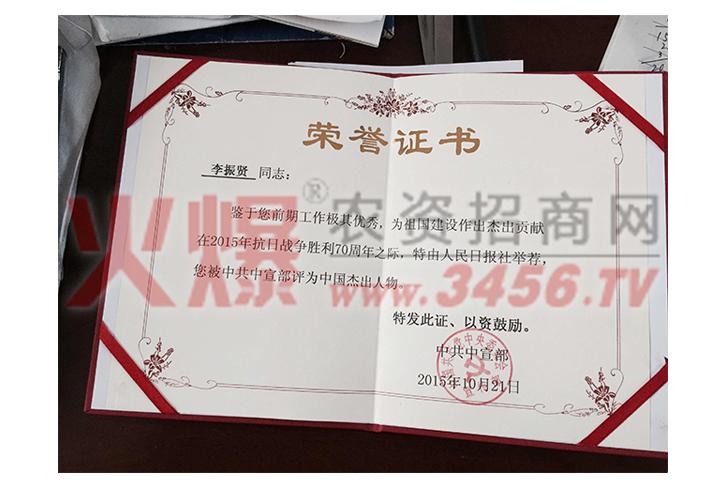 荣誉证书-河南农友福肥业有限公司