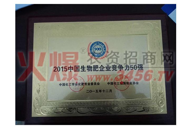 2015中国生物肥企业竞争力50强-河南农友福肥业有限公司
