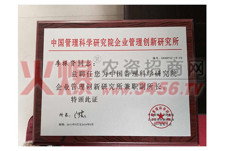中国管理科学研究院聘书-河南农友福肥业有限公司