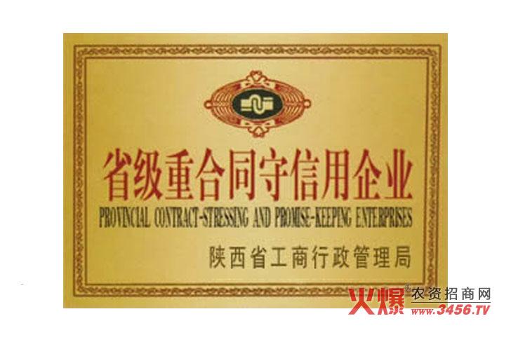 省级重合同守信用企业-陕西道森农业生态科技有限公司