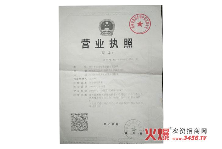 营养执照-郑州市新瑞生物科技有限公司
