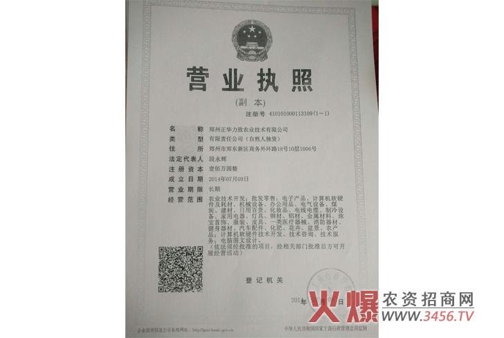 营业执照-河南正华力致农业技术有限公司