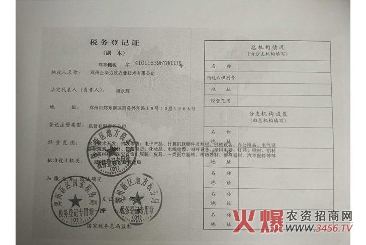 税务登记证-河南正华力致农业技术有限公司