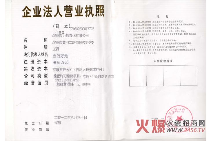 企业法人营业执照-滨州力邦农化有限公司