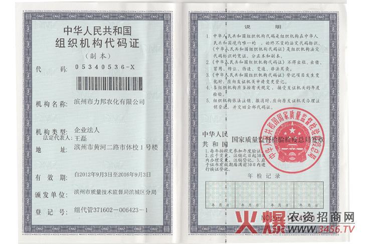 中华人民共和国组织机构代码证-滨州力邦农化有限公司