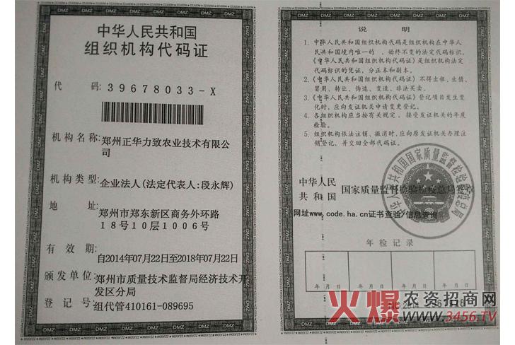 中华人民共和国组织机构代码证-河南正华力致农业技术有限公司