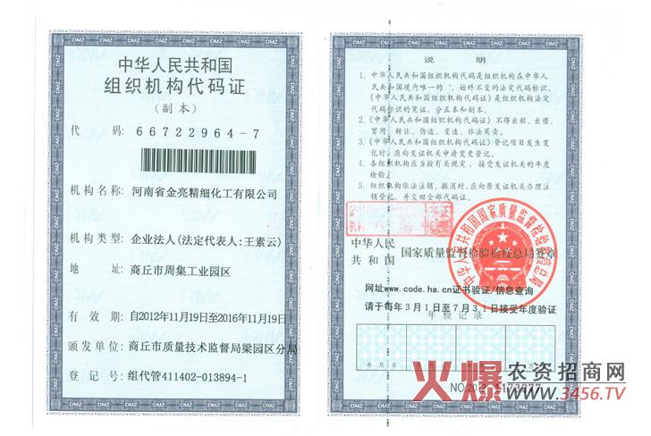 中华人民共和国组织机构代码证-河南省金亮精细化工有限公司