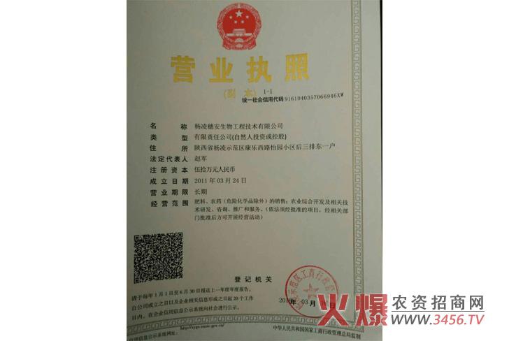 营业执照-杨凌穗安生物工程技术有限公司