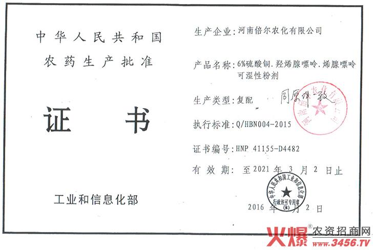农药生产许可证-河南倍尔农化有限公司