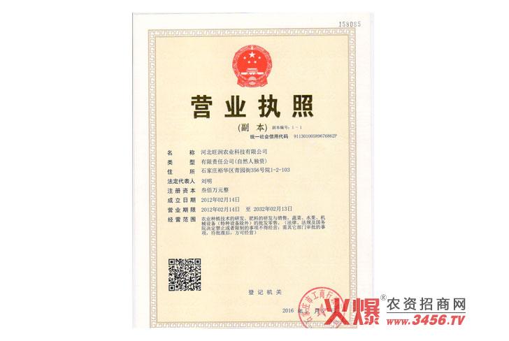 营业执照-河北旺润农业科技有限公司
