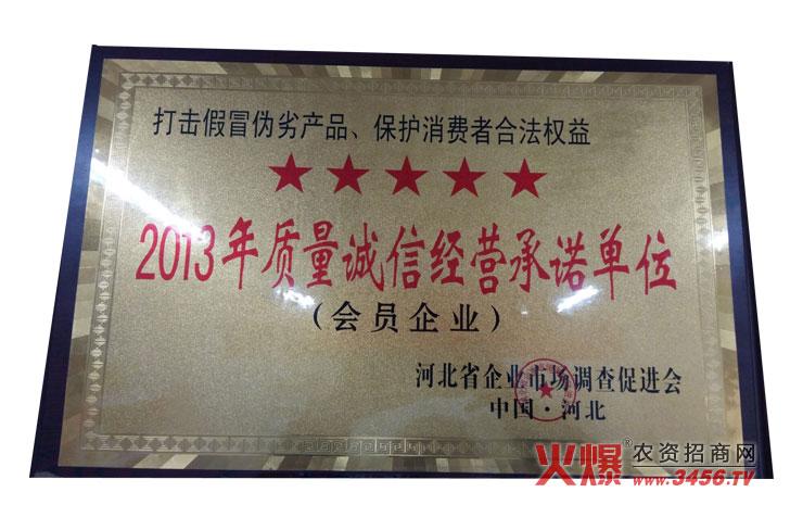 2013年质量诚信经营承诺单位-河北旺润农业科技有限公司