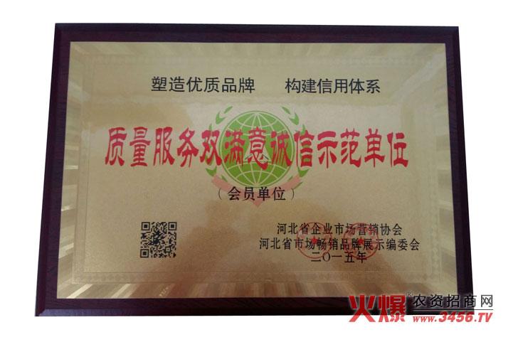 质量服务双满意诚信示范单位-河北旺润农业科技有限公司