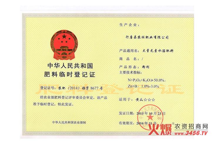 肥料临时登记证-河北旺润农业科技有限公司