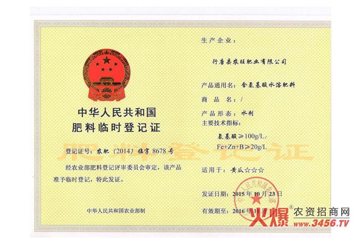 含氨基酸水溶肥登记证-河北旺润农业科技有限公司