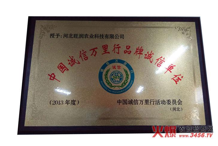 中国诚信万里行品牌诚信单位-河北旺润农业科技有限公司