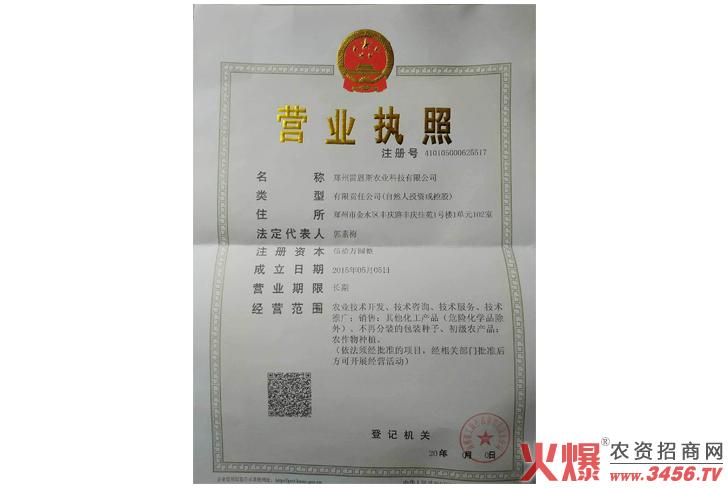 营业执照-郑州雷恩斯农业科技有限公司