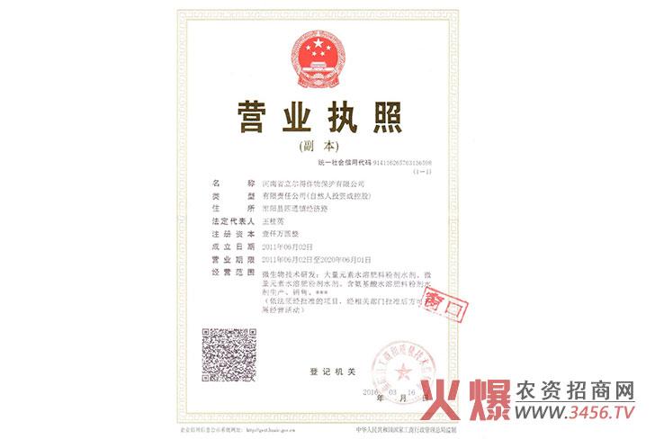 营业执照-河南省立尔得作物保护有限公司