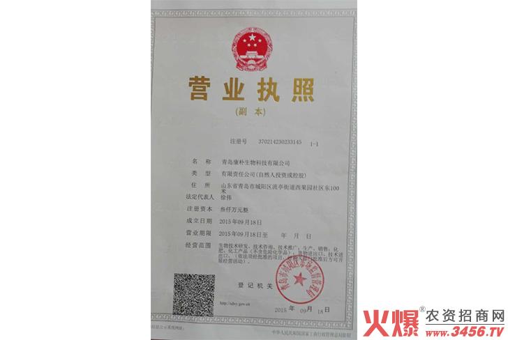 营业执照-青岛康朴生物科技有限公司