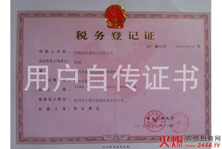 税务登记证-河南新农威化工有限公司