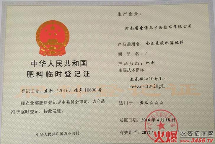 肥料临时登记证-河南省圣博尔生物技术有限公司