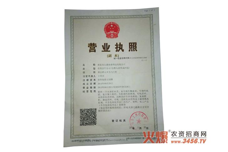 营业执照1-深圳美尔森生物科技发展有限公司