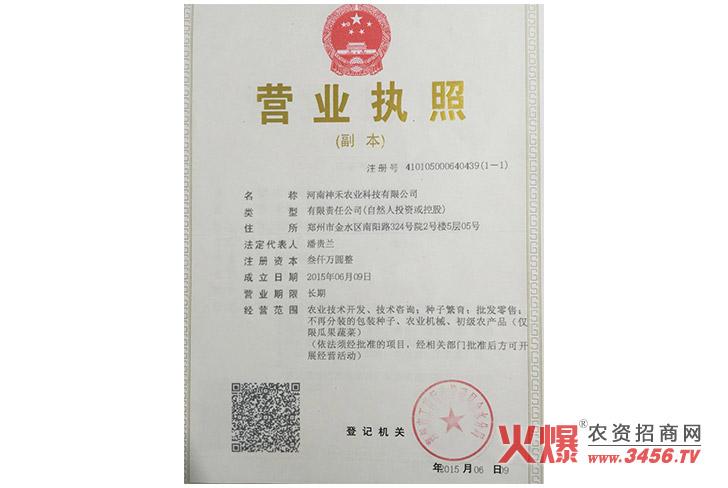 营业执照-河南神禾农业科技有限公司